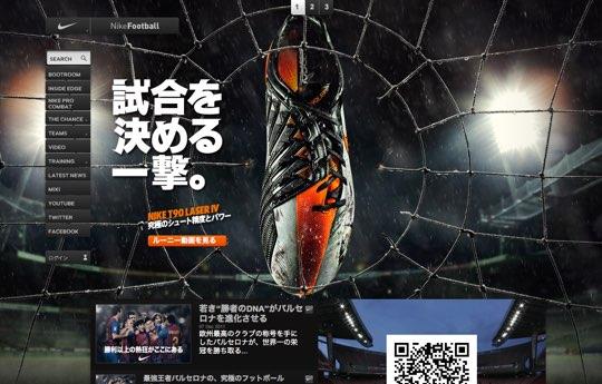 NikeFootball_Japan